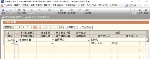 shiwakejisho7